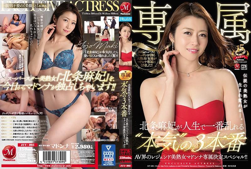 JUY-805 Hojo Maki Beauty Mature Woman - 1080HD