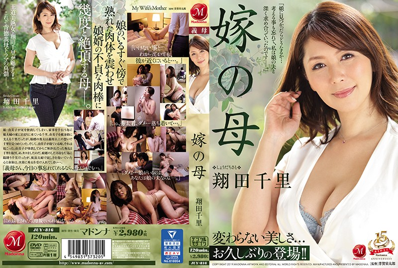 JUY-816 Shota Chisato Mother-in-law - 1080HD
