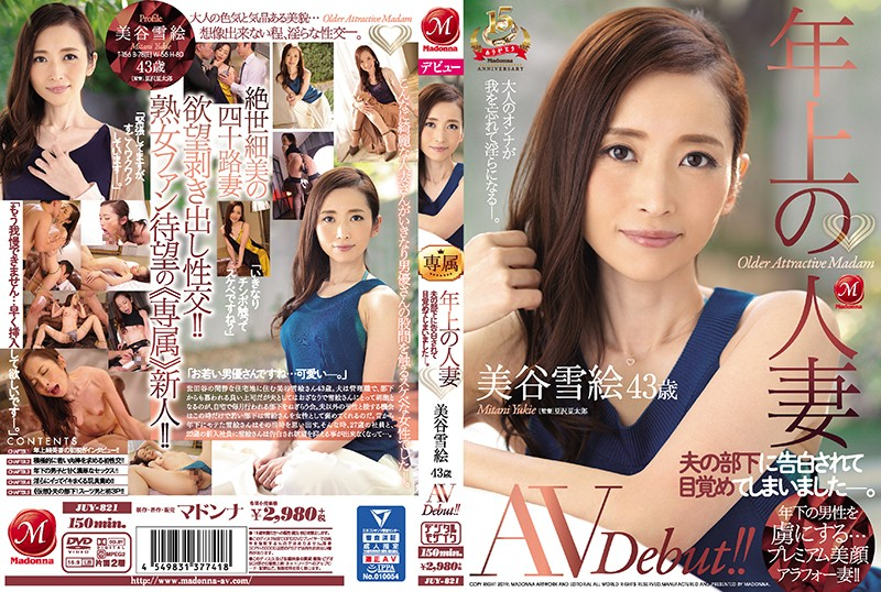 JUY-821 Miya Yukie 43 Years Old AV Debut - 1080HD