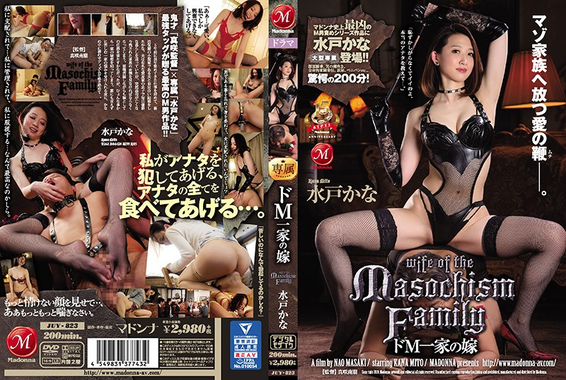 JUY-823 Mito Kana My Wife - 1080HD