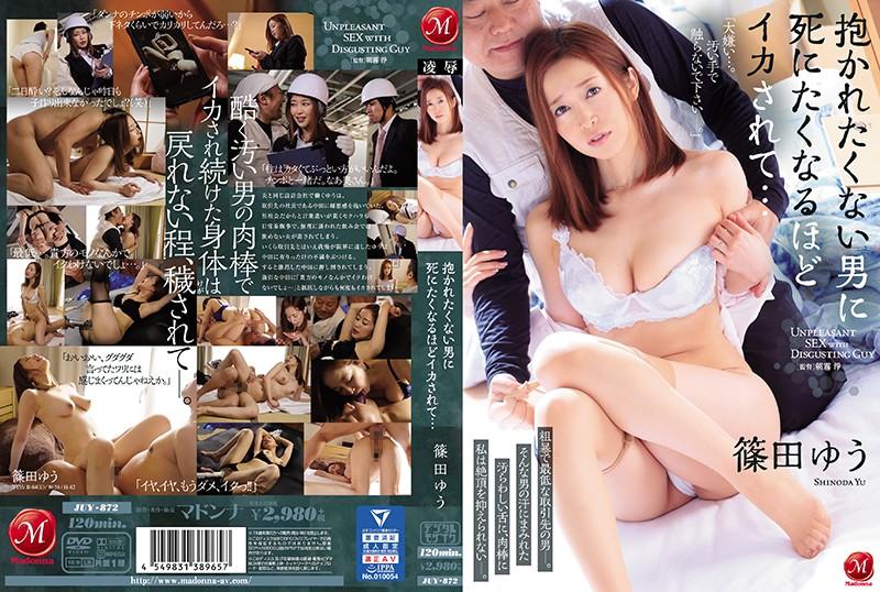JUY-872 Shinoda Yuu Married Woman Cuckold - 1080HD