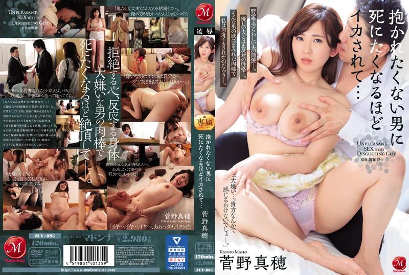 JUY-895 Kanno Maho Married Woman - 1080HD