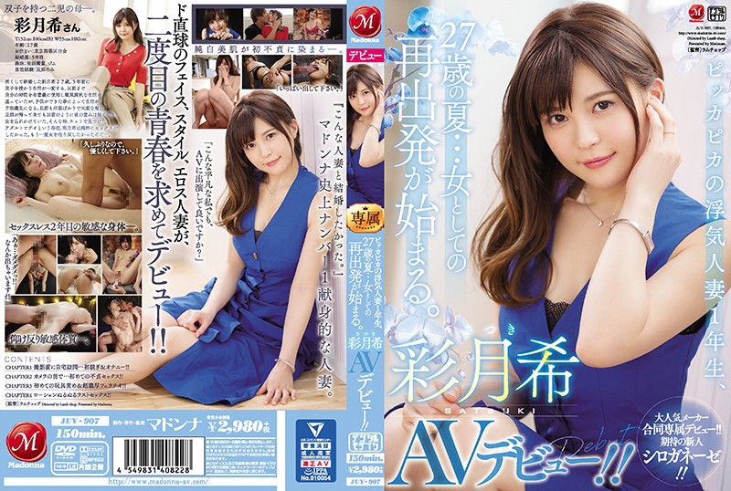 JUY-907 Aya Rui 27-year-old AV Debut - 1080HD