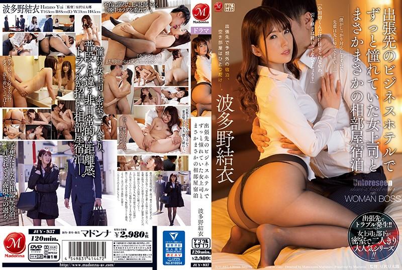 JUY-937 Hatano Yui Business Trip - 1080HD