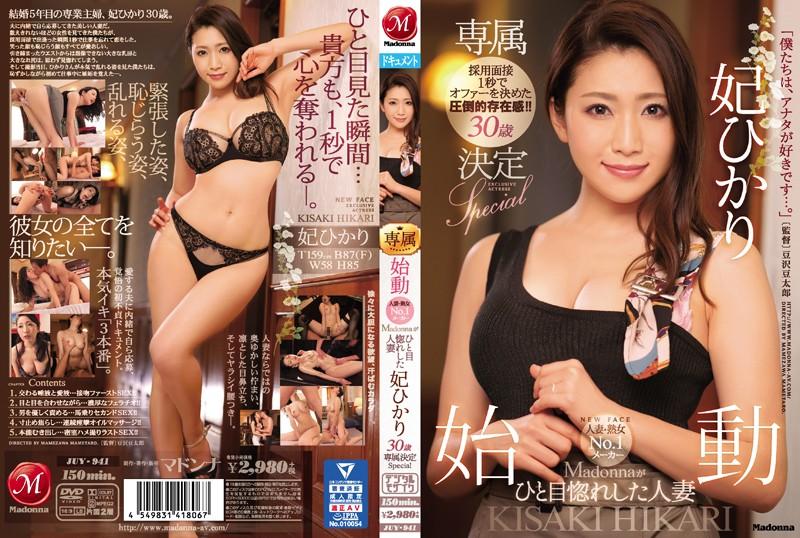 JUY-941 Kisaki Hikari 30 Years Old - 1080HD