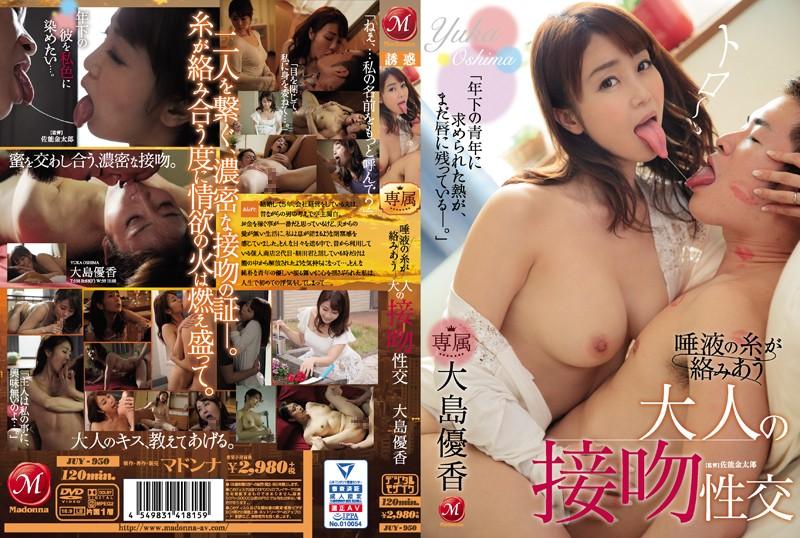 JUY-950 Oshima Yuka Kissing Sexual Intercourse - 1080HD