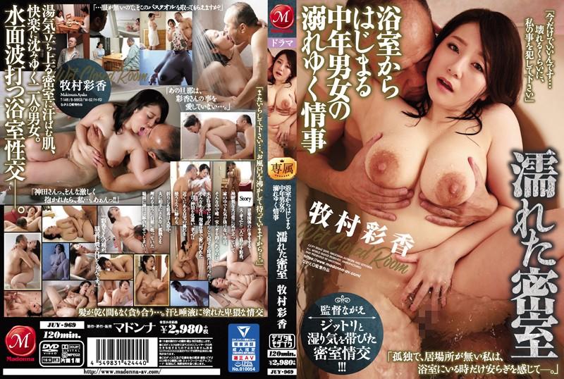 JUY-969 Makimura Ayaka Middle-aged Men - 1080HD