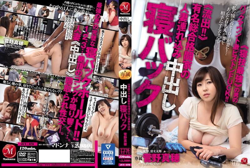 JUY-970 Kanno Maho Mixed Fighter - 1080HD