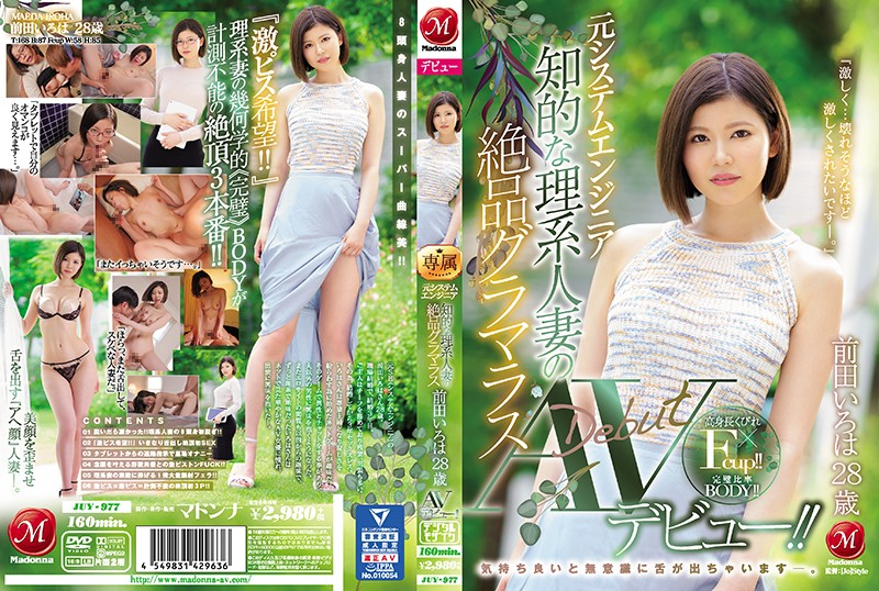JUY-977 Maeda Iroha 28 Years Old AV Debut - 1080HD
