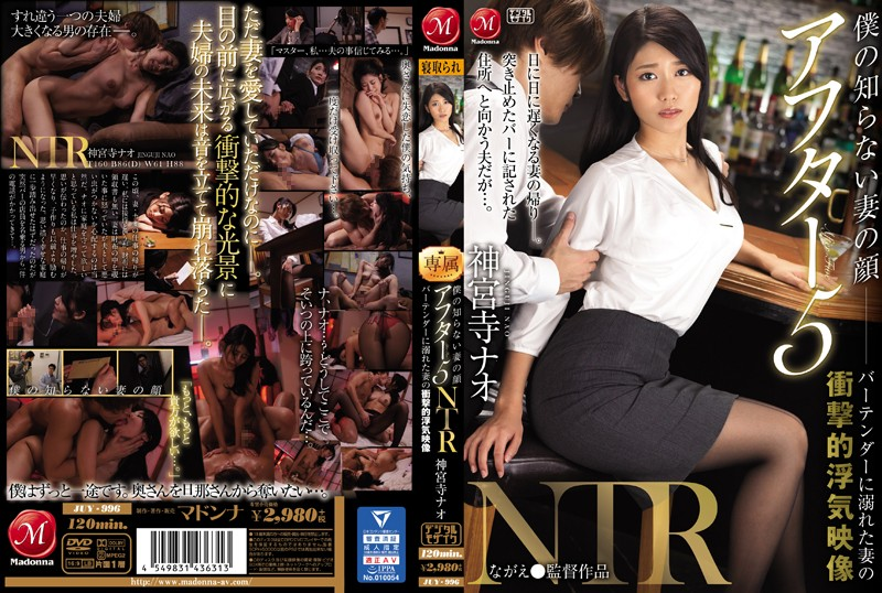 JUY-996 Jinguuji Nao NTR Cheating Wife - 1080HD