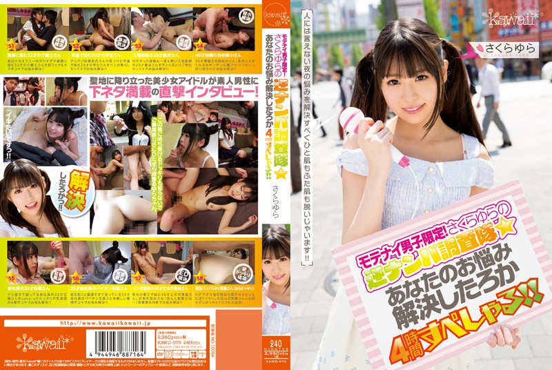 KAWD-573 Sakura Yura Reverse Nampa Expedition - 1080HD