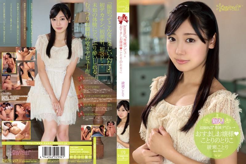 KAWD-607 Ayase Kotori Kawaii Exclusive Debut - 720HD