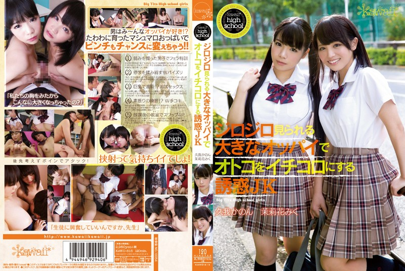 KAWD-615 Kawaii High School Staring Temptation - 720HD