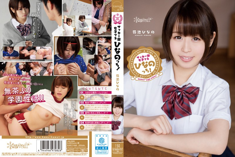 KAWD-646 Kikuchi Hinano High School Soccer Girls - 720HD