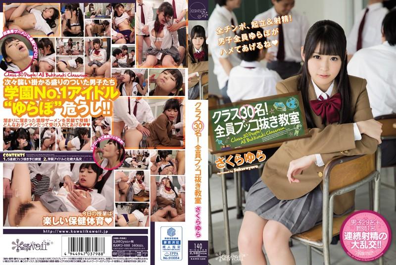 KAWD-688 Sakura Yura Deceased SEX Classroom - 720HD