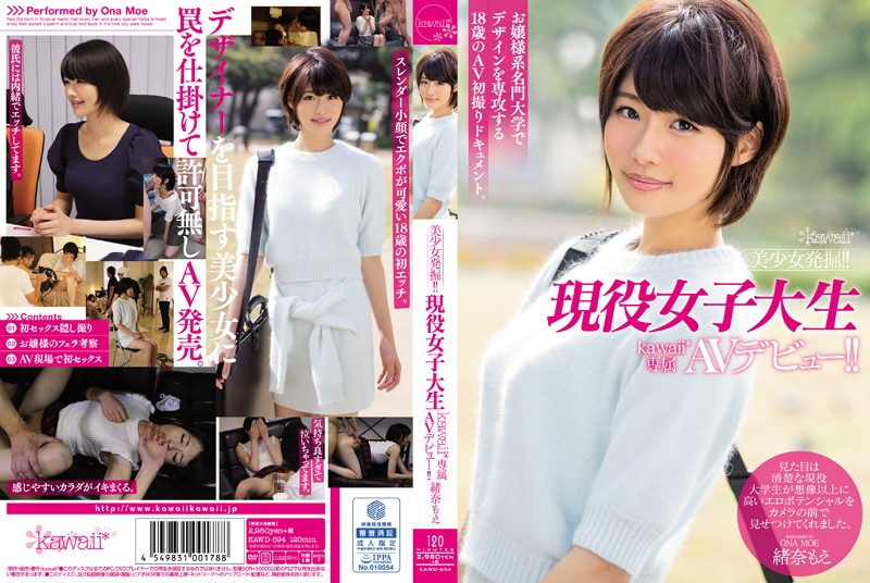 KAWD-694 Ona Moe College Student Exclusive AV Debut - 480SD
