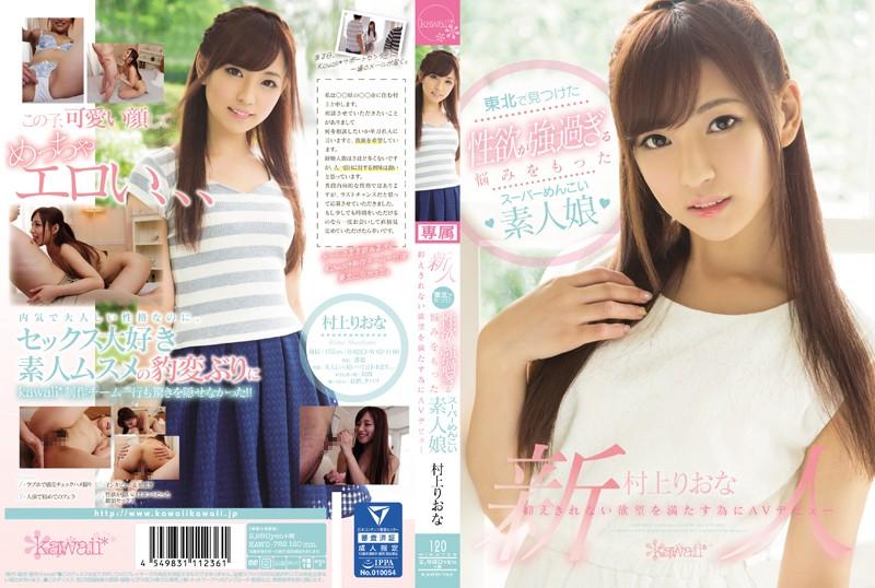 KAWD-762 Murakami Riona AV Debut - 1080HD