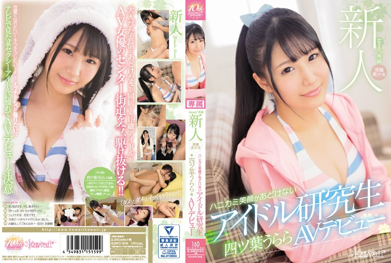 KAWD-802 Yotsu Haurara Kawaii Exclusive Debut - 1080HD