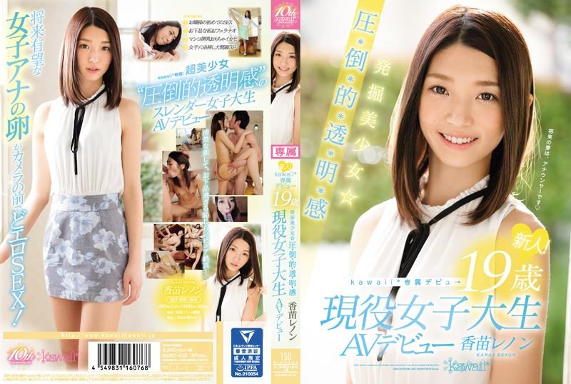 KAWD-812 Kanae Renon Kawaii Exclusive Debut - 1080HD