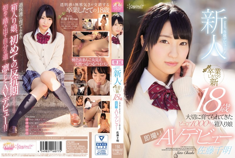 KAWD-813 Sato Chiaki Kawaii Exclusive Debut - 1080HD
