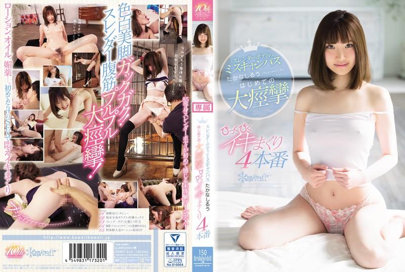 KAWD-819 Takanashi Ruu Slender Body - 1080HD