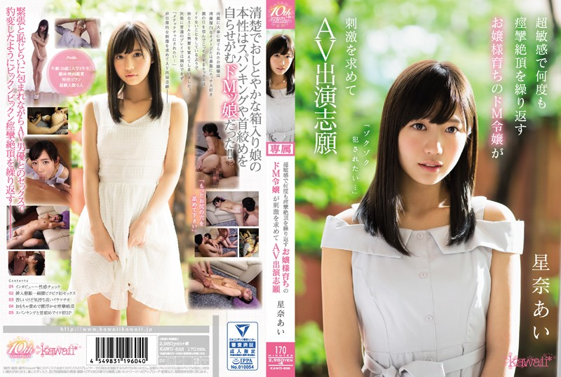 KAWD-838 Hoshina Ai AV Debut - 1080HD