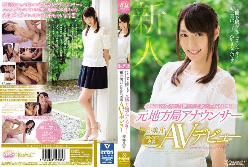KAWD-839 Sakurai Mizuki Exclusive AV Debut - 1080HD