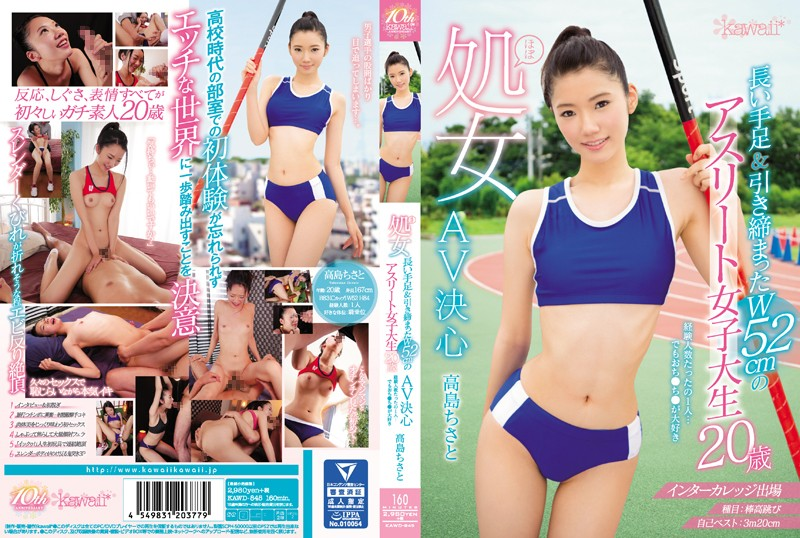 KAWD-845 Athlete College Student 20 Years Old - 1080HD