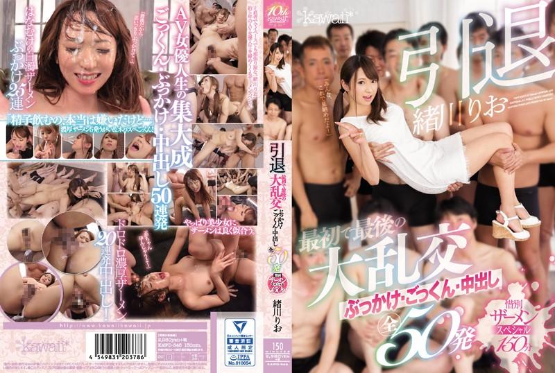 KAWD-846 Ogawa Rio Vaginal Cum Shot - 1080HD