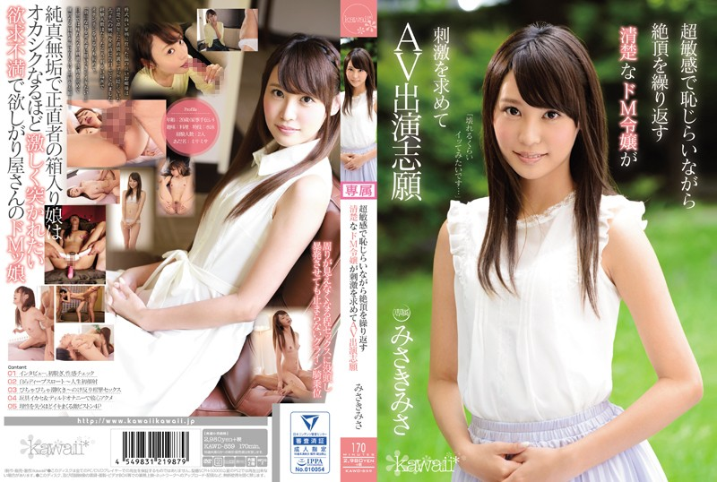 KAWD-859 Misaki Misa Cums Seeking Stimulation - 1080HD