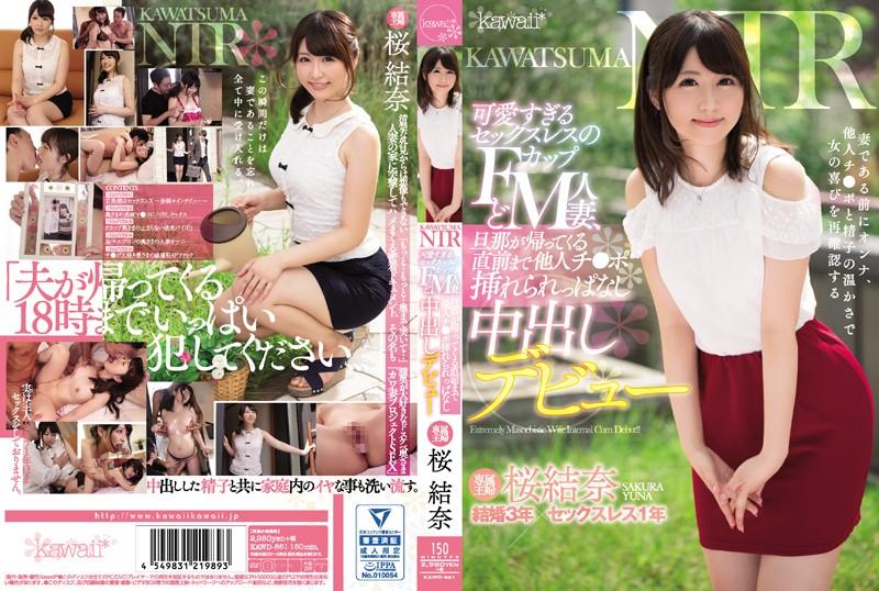 KAWD-861 Sakura Yuina KAWATSUMA NTR - 1080HD