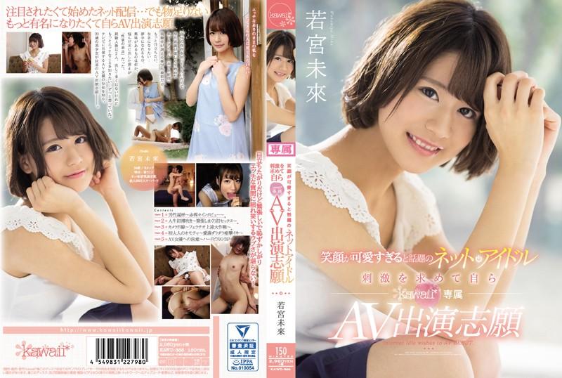 KAWD-866 Wakamiya Miki Exclusive Kawaii AV Debut - 1080HD