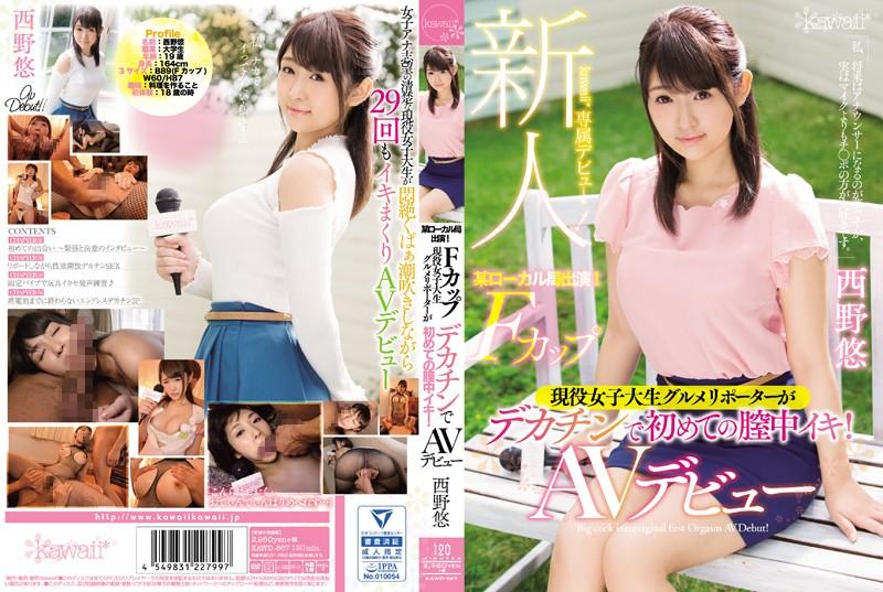 KAWD-867 Nishino Yuu Gourmet Reporter AV Debut - 1080HD
