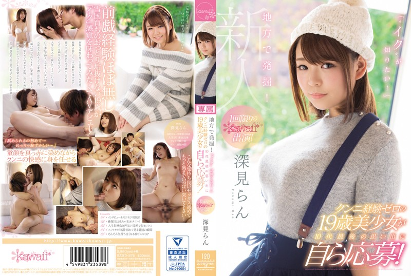 KAWD-875 Fukami Ran 19-Year-Old AV Debut - 1080HD