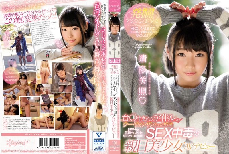 KAWD-895 Wu Wonglin 19 Years Old Asian Girls Debut - 1080HD