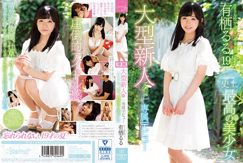 KAWD-930 Arisu Ruru Exclusive Kawaii AV Debut - 1080HD