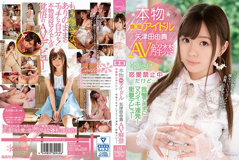 KAWD-939 Yatsuda Yuki Real Genuine Active Idol - 1080HD