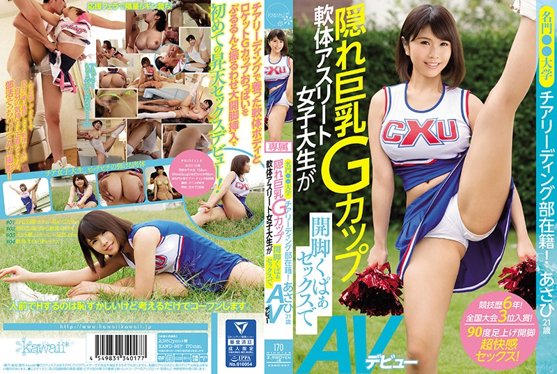 KAWD-957 Athletes Girls College 21 Years Old AV Debut - 1080HD