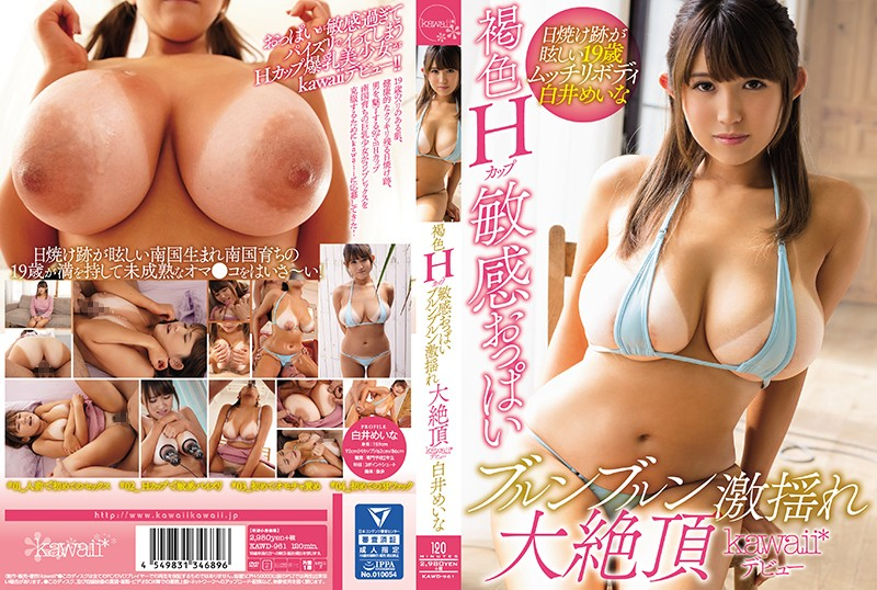 KAWD-961 Shiraishi Meina Kawaii Debut - 1080HD