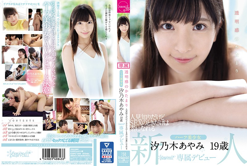 KAWD-996 Kiyonoki Ayami 19-year-old AV Debut - 1080HD
