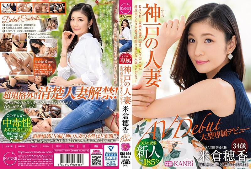 KBI-001 Yonekura Honoka 34 Years Old AV Debut - 1080HD