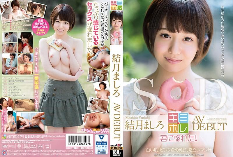 KMHR-002 Yuzuki Mashiro AV DEBUT - 1080HD