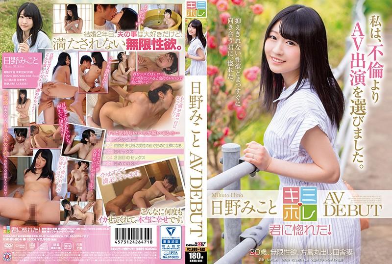 KMHR-004 Hino Mino AV DEBUT - 1080HD