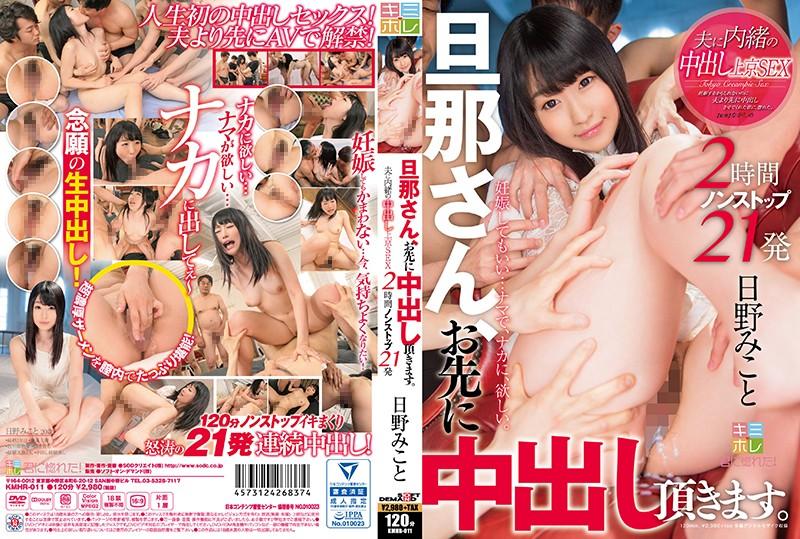 KMHR-011 Mino Hino 2 Hours Non-stop 21 Shots - 1080HD
