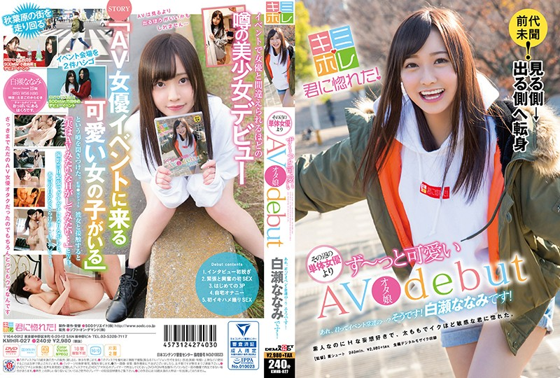 KMHR-027 Shirase Nanami AV Debut - 1080HD