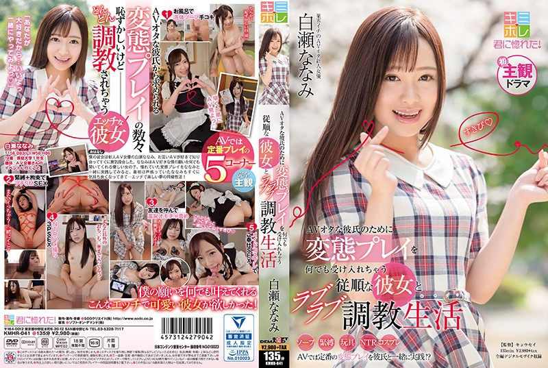 KMHR-041 Shirase Nanami AV Accept Obedient - 1080HD