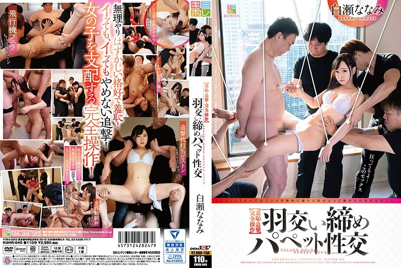 KMHR-049 Shirase Nanami Feather Pucket - 1080HD