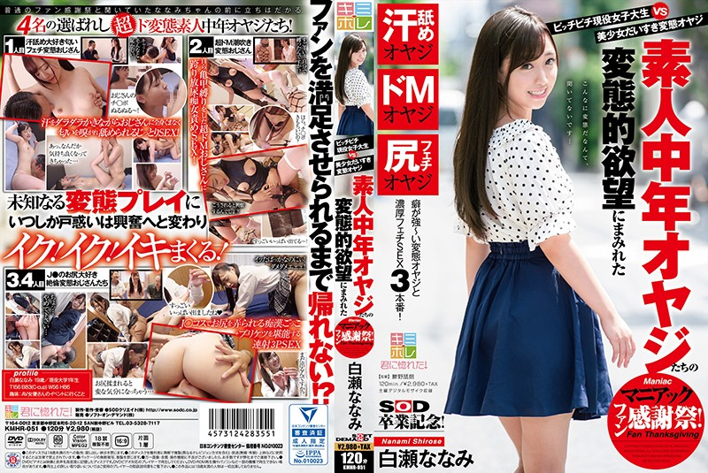 KMHR-051 Shirase Nanami Female College Student - 1080HD