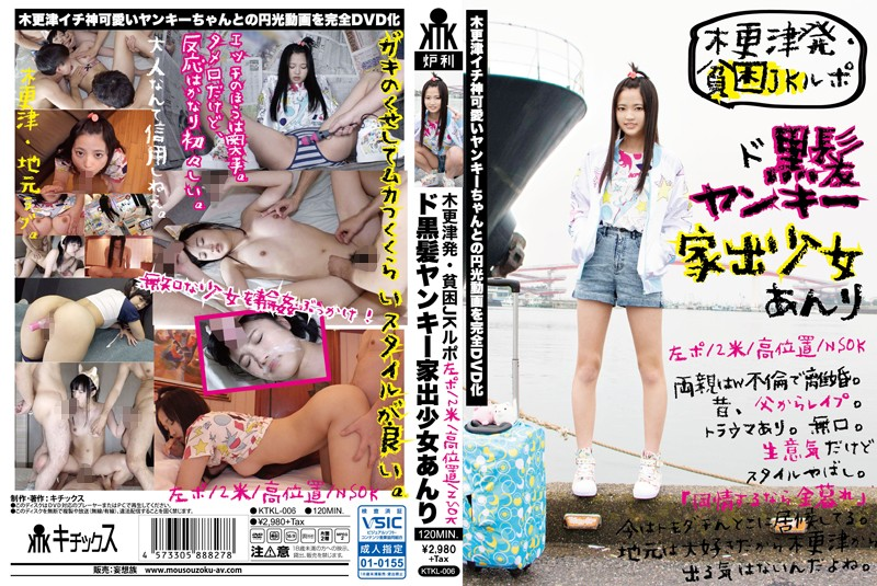 KTKL-006 Black Hair Runaway Girl - HD