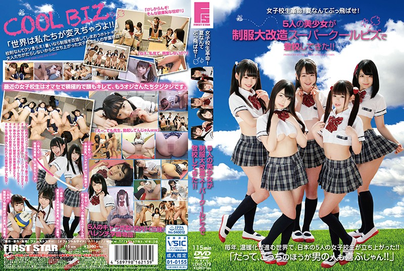 LOVE-379 Girls School Student Revolution - 1080HD